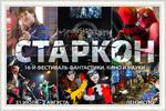 Старкон в Санкт-Петербурге
